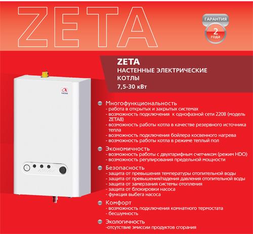 Электрокотел отопительный Alphatherm ZETA 8