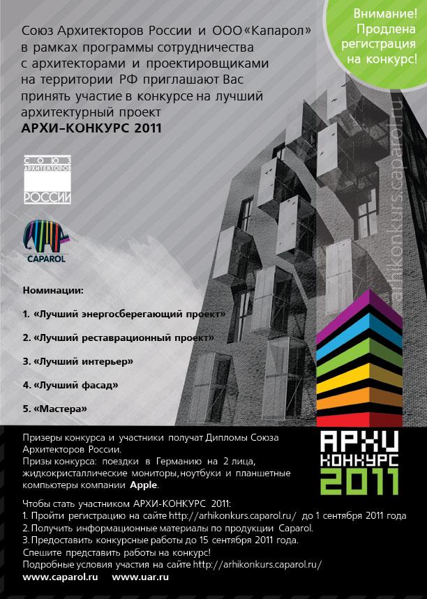Конкурсы архитекторам россия
