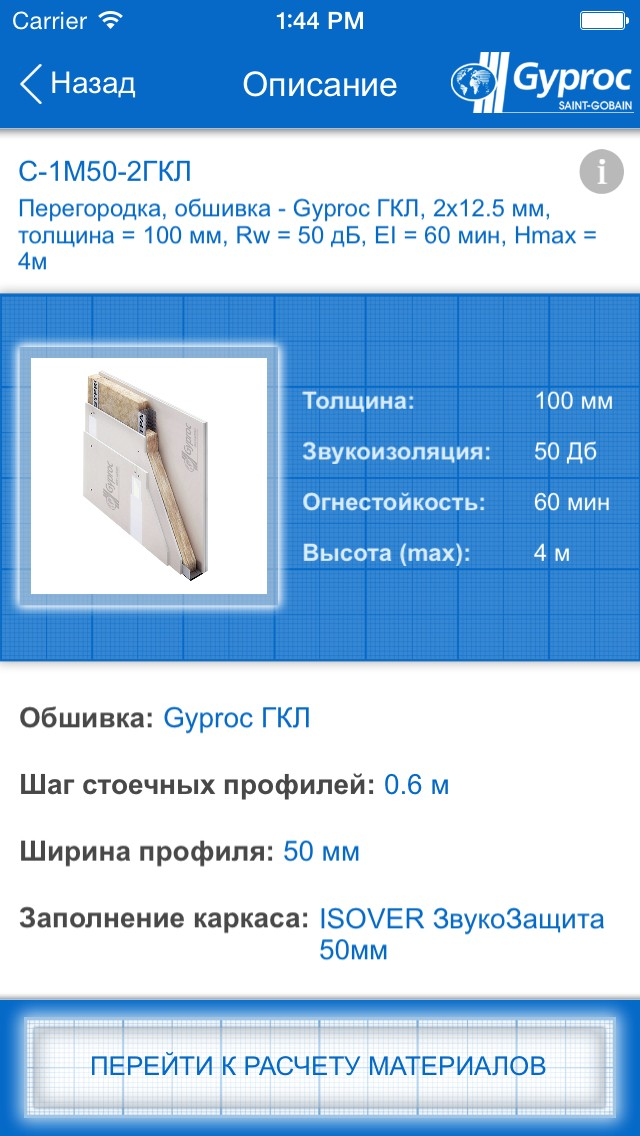 Gyproc ei60