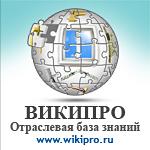 ВИКИПРО - отраслевая база знаний