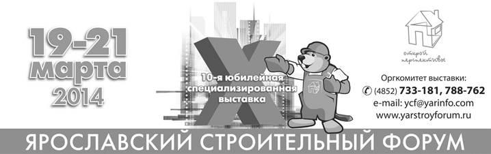 Ярославский строительный форум