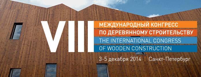 http://www.roofchamp.ru/2014_test/news_20141126/Stat_Congress.jpg