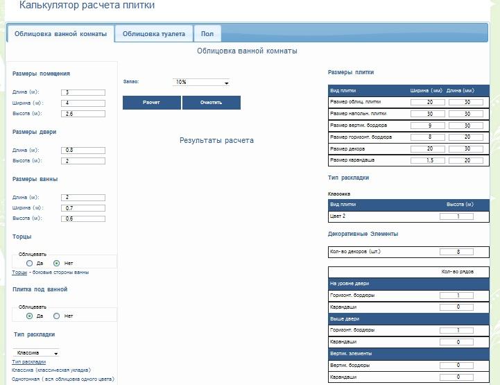 Программа Расчета Количества Керамической Плитки Скачать Бесплатно