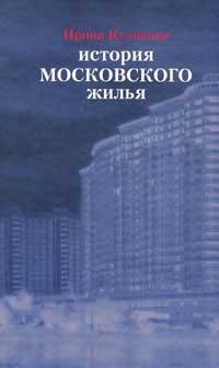 История московского жилья (Ирина Кулакова)