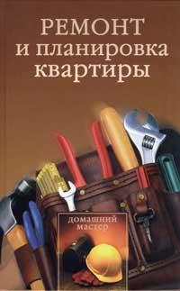 Ремонт и планировка квартиры (И. В. Новиков)