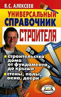 Универсальный справочник строителя (В. С. Алексеев)