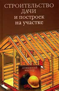 Строительство дачи и построек на участке (Ю. В. Рычкова)