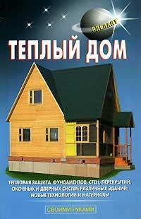 Теплый дом (В. С. Самойлов, В. С. Левадный)