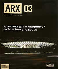 Универсальный язык архитектуры (ARX), №2(03), апрель-май, 2006